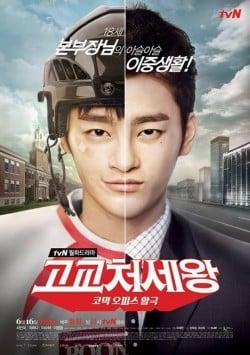 دانلود سریال کره ای King Of High School