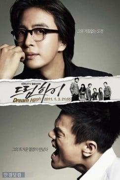 دانلود سریال کره ای Dream High 1