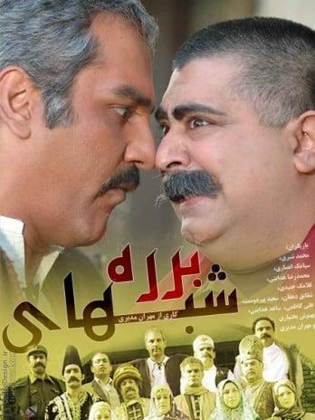 دانلود سریال ایرانی شب های برره