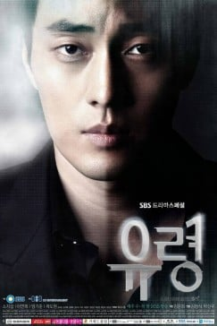 دانلود سریال کره ای Ghost