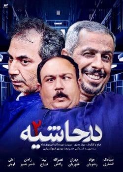 دانلود سریال ایرانی در حاشیه 2