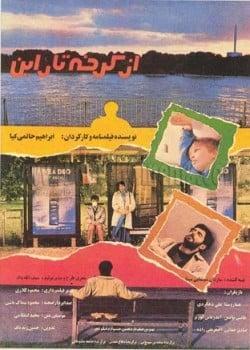 دانلود فیلم ایرانی از کرخه تا راین