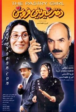 دانلود فیلم ایرانی جوان شیرینی فروش