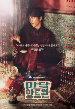 دانلود سریال کره ای Madame Antoine