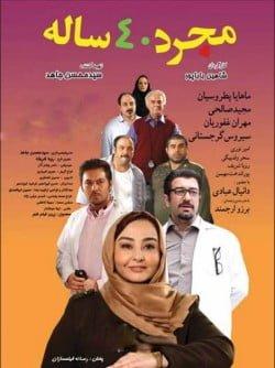 دانلود فیلم ایرانی مجرد 40 ساله