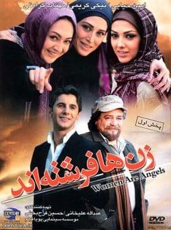 دانلود فیلم ایرانی زن ها فرشته اند