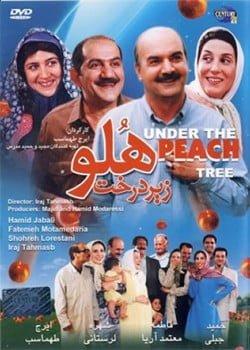 دانلود فیلم ایرانی زیر درخت هلو