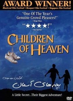 دانلود فیلم ایرانی بچه های آسمان