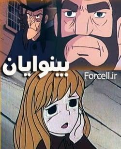 دانلود کارتون Les Miserables