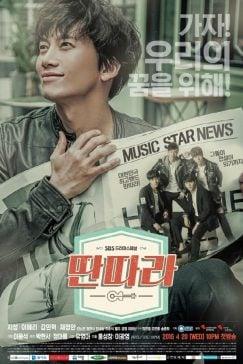 دانلود سریال کره ای Entertainer