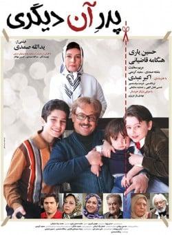 دانلود فیلم ایرانی پدر آن دیگری