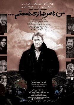 دانلود مستند من ناصر حجازی هستم