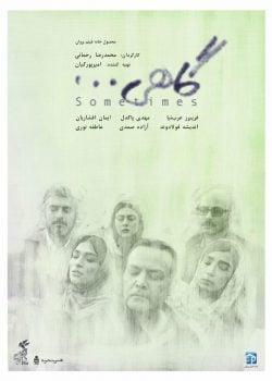 دانلود فیلم ایرانی گاهی