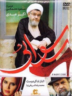 دانلود فیلم ایرانی رسوایی 1