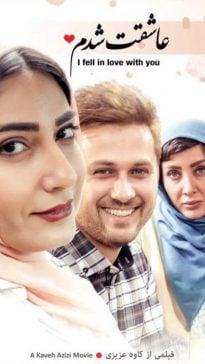 دانلود فیلم ایرانی عاشقت شدم