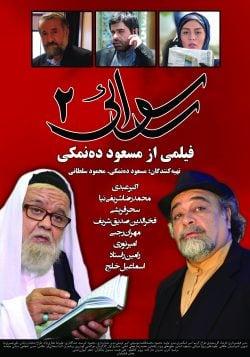 دانلود فیلم ایرانی رسوایی 2 1394