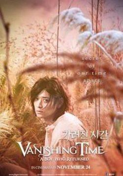 دانلود فیلم Vanishing Time A Boy Who Returned 2016