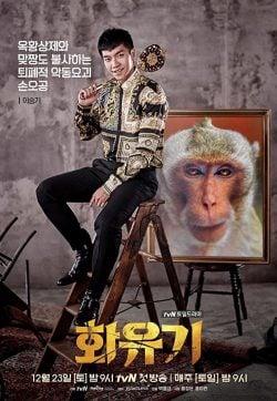 دانلود سریال Hwayugi