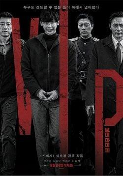 دانلود فیلم V.I.P. 2017