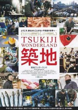 دانلود فیلم Tsukiji Wonderland 2016