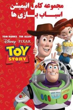 دانلود مجموعه کامل انیمیشن Toy Story