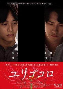 دانلود فیلم Yurigokoro 2017
