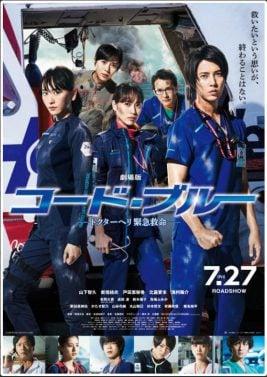 دانلود فیلم Code Blue the Movie 2018