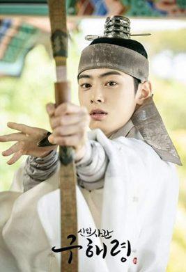 دانلود سریال Rookie Historian Goo Hae Ryung