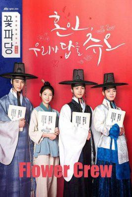 دانلود سریال Flower Crew Joseon Marriage Agency