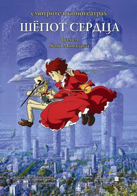 دانلود انیمیشن Whisper of the Heart 1995
