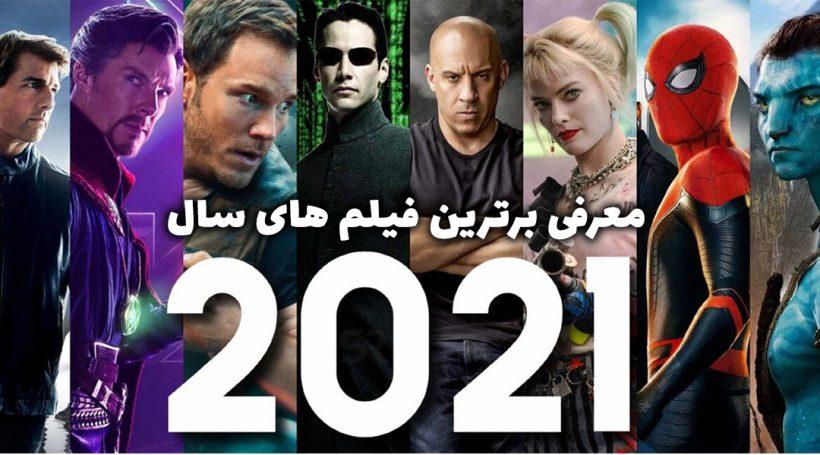 سینمای 2021 و 21 فیلم که نباید آن را از دست دهید – قسمت اول