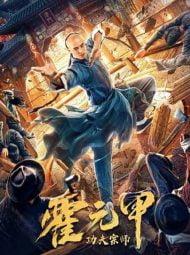 دانلود فیلم Fearless Kungfu King 2020
