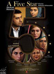 دانلود فیلم پنج ستاره