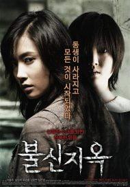 دانلود فیلم Possessed 2009