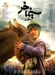دانلود فیلم سینما خر ( مشمشه ) 2019