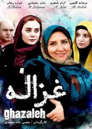 دانلود فیلم غزاله