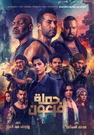 دانلود فیلم Pharaohs War 2019