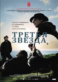 دانلود فیلم Third Star 2010
