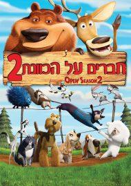 دانلود انیمیشن Open Season 2 2008